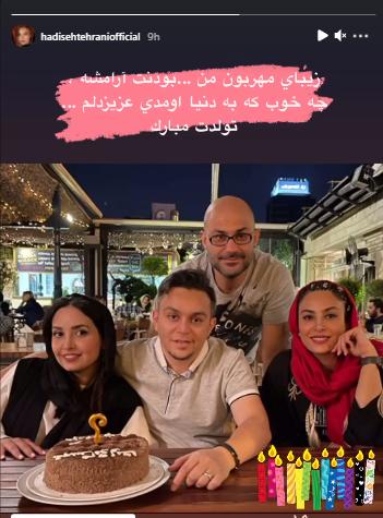 حدیث+تهرانی