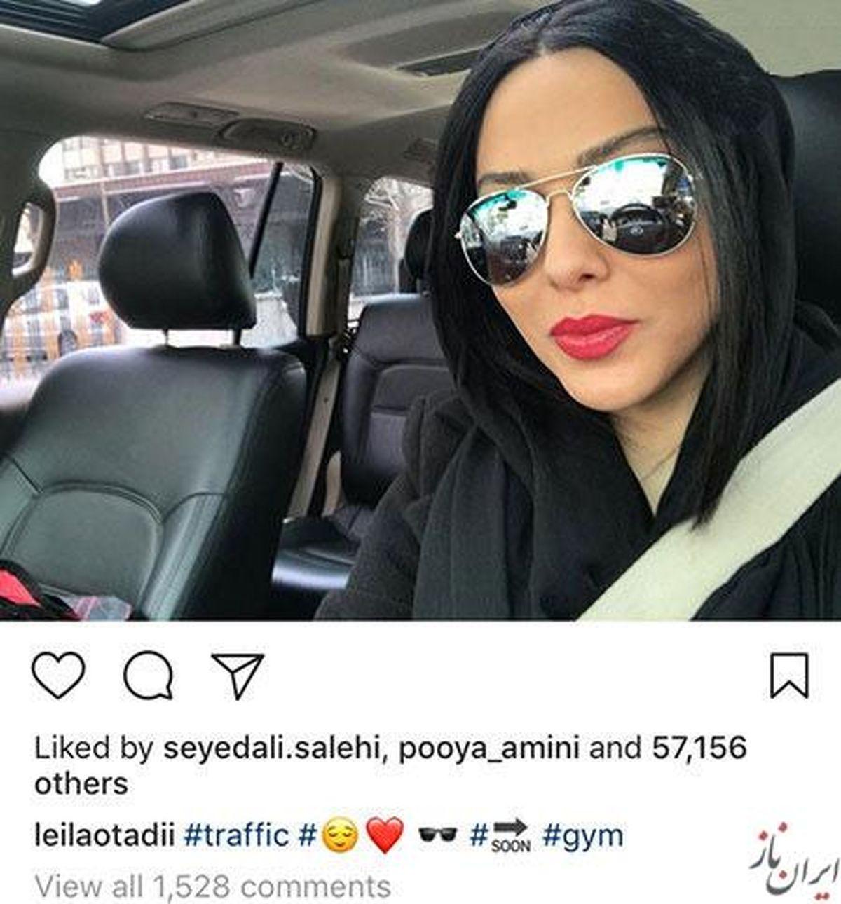 چهره فشن لیلا اوتادی در ماشینِ میلیاردی اش + عکس