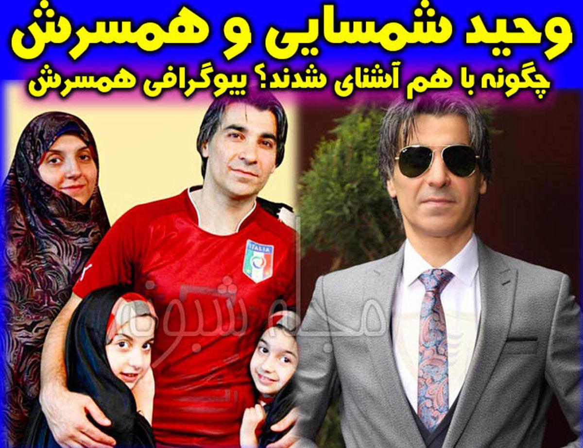 همسر وحید شمسایی با حجابی عجیب + عکس
