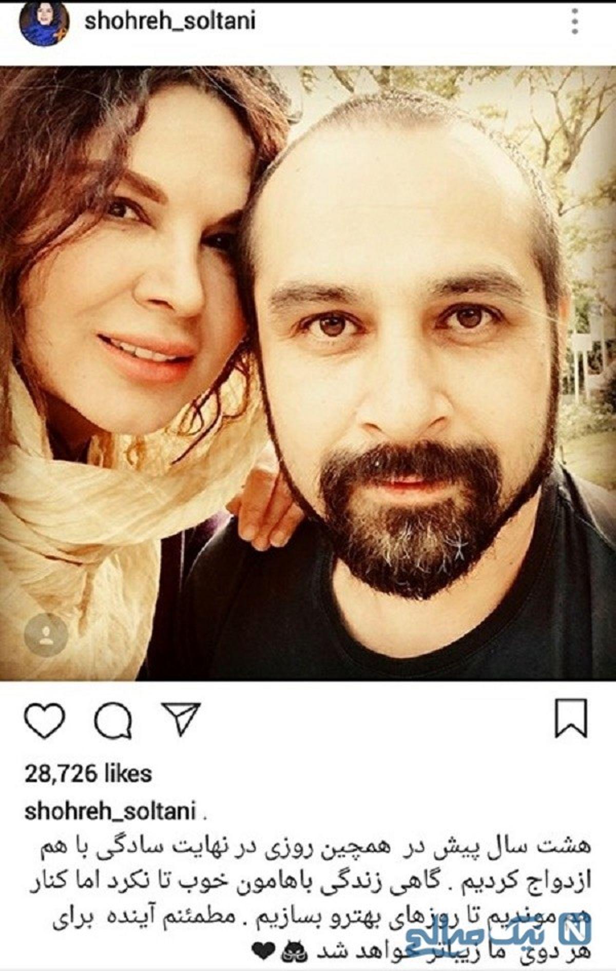 شهره سلطانی در آغوش همسرش + عکس