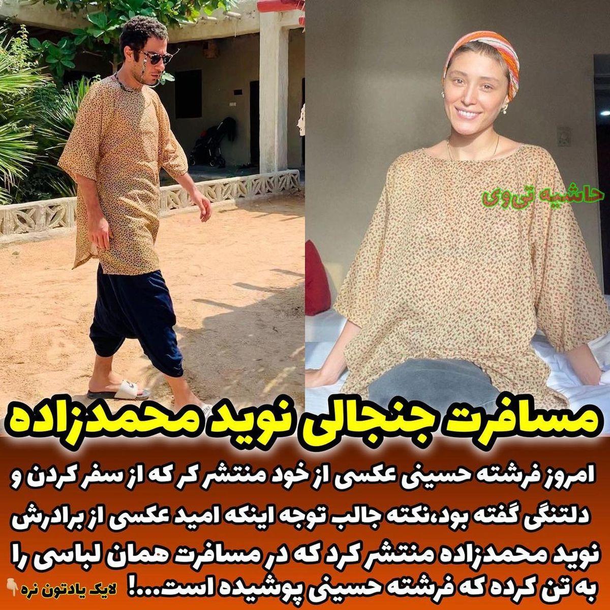 بازهم لباسِ یکجورِ نوید محمدزاده و فرشته حسینی/ عکس لو رفته