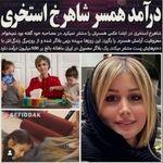 شلوار پاره همسر شاهرخ استخری هم مد شد + عکس