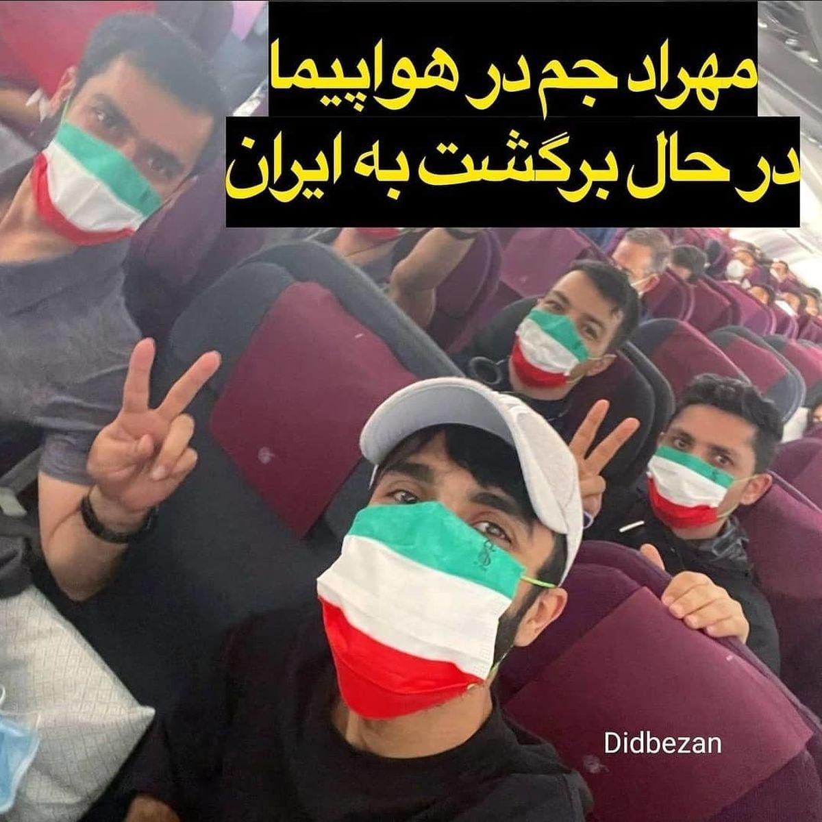 مهراد جم در هواپیما در حال بازگشت به ایران + عکس