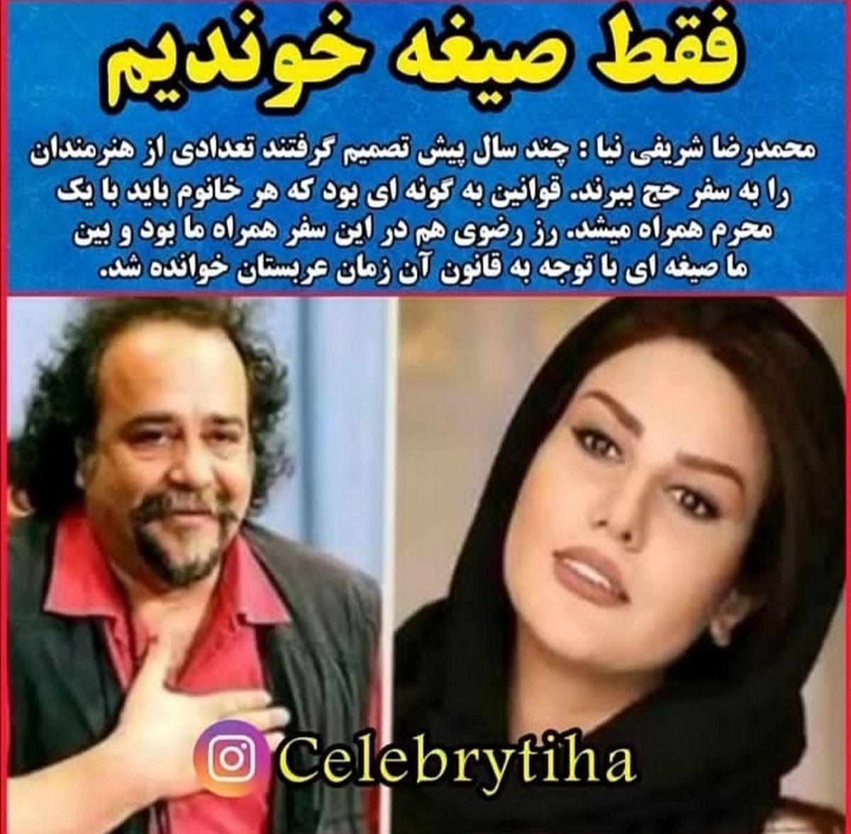 همسر صیغه ای و جوان محمدرضا شریفی نیا + عکس