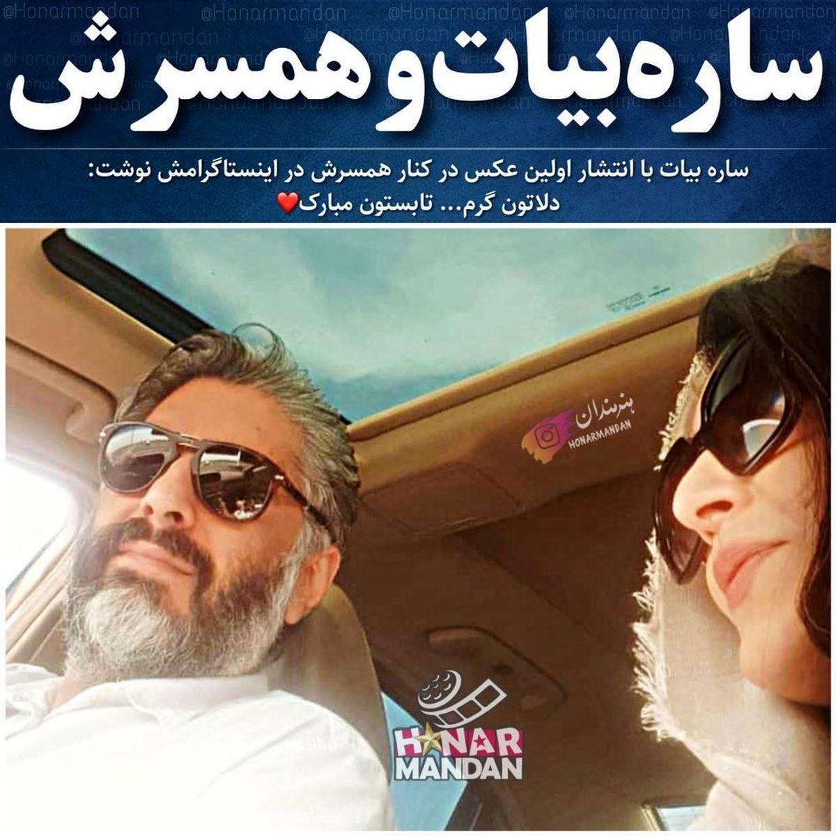 ساره بیات با همسرش در خودروی لاکچریشان+عکس