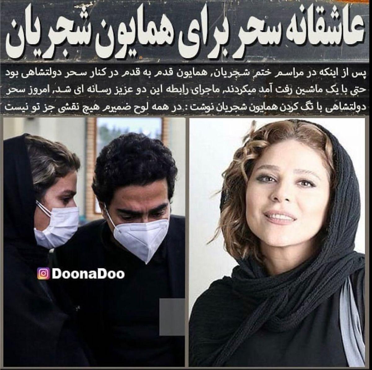 بازی سحر دولتشاهی با همایون شجریان+عکس
