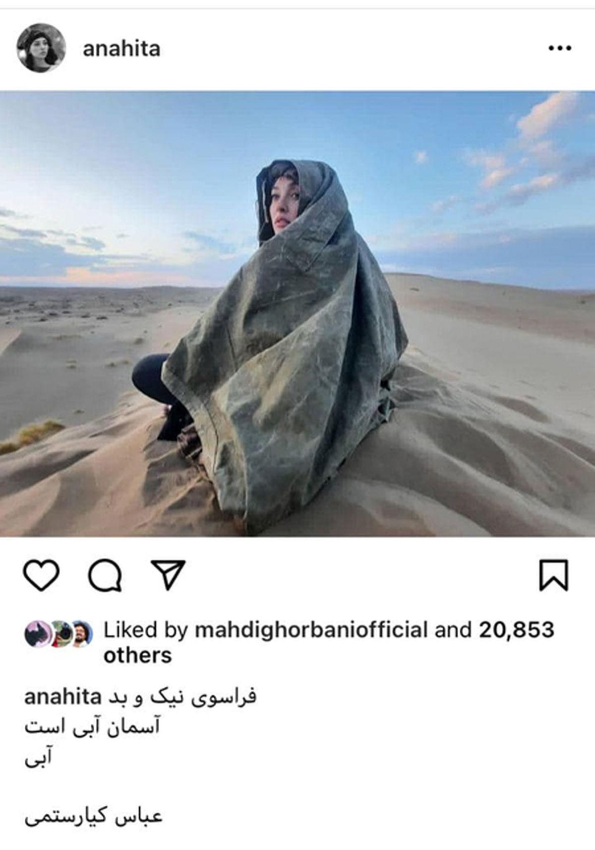 آناهیتا درگاهی با پتو وسط بیابان ! + عکس